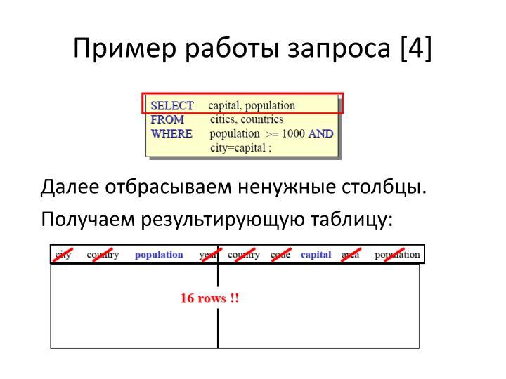 Пример работы запроса [4]