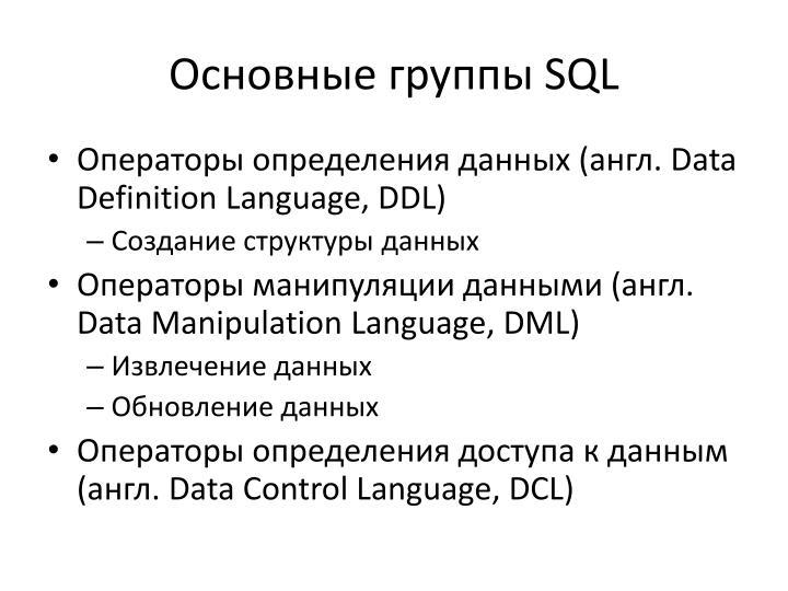 Основные группы SQL