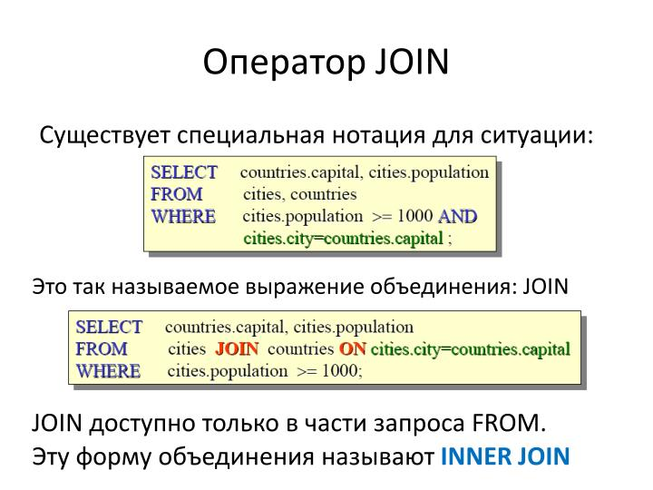 Оператор JOIN
