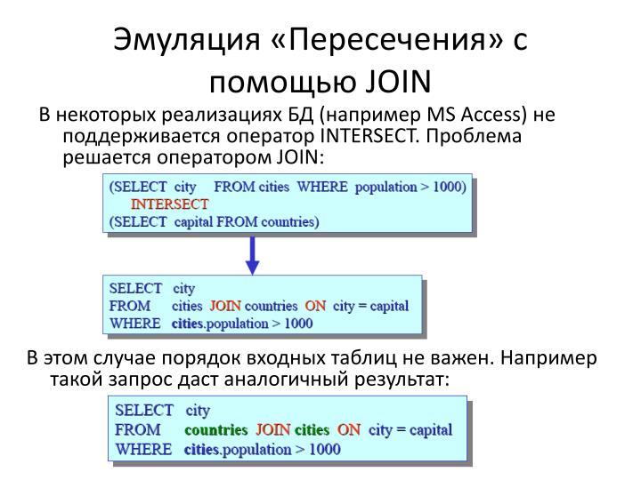 Эмуляция «Пересечения» с помощью JOIN