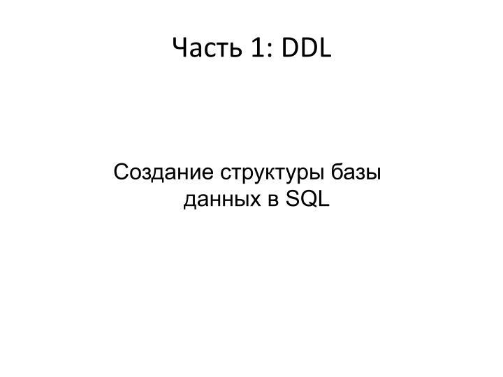 Часть 1: DDL