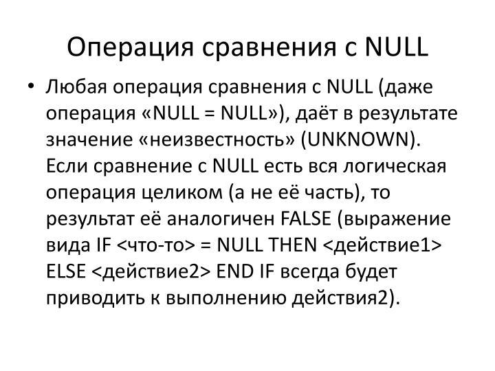 Операция сравнения с NULL