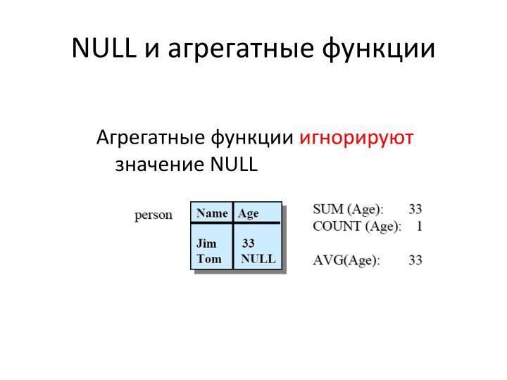 NULL и агрегатные функции