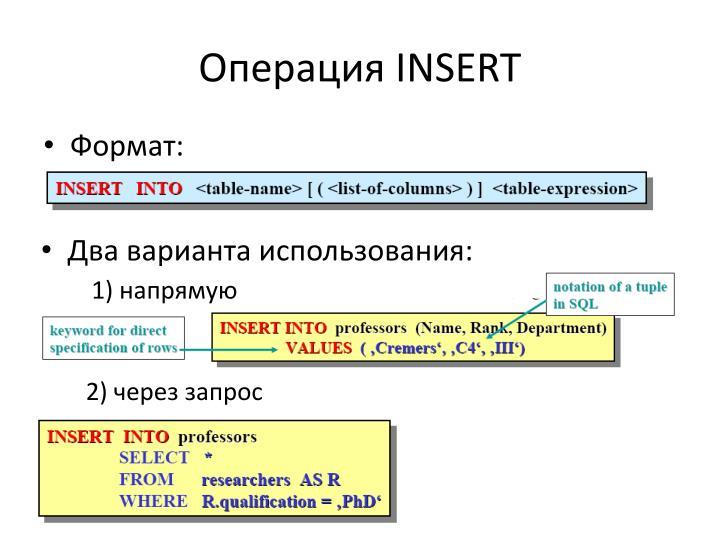 Операция INSERT
