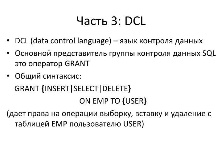 Часть 3: DСL
