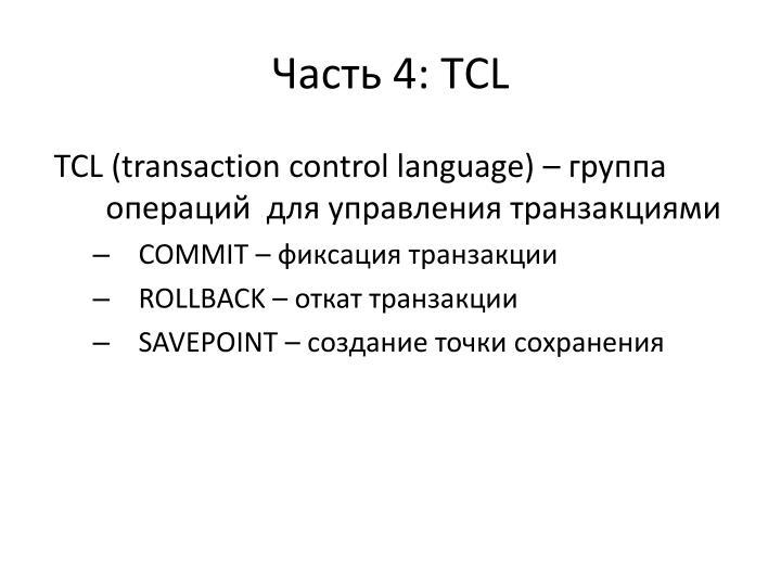Часть 4: TСL
