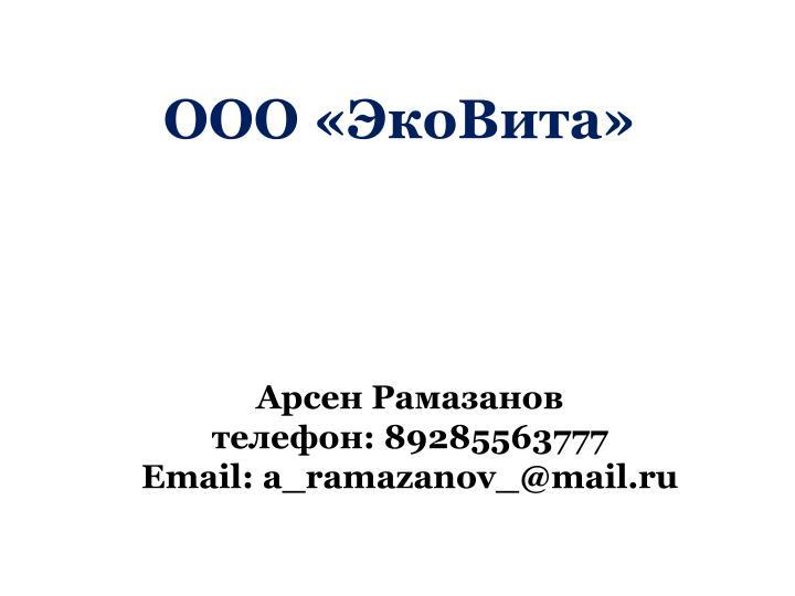 ООО «