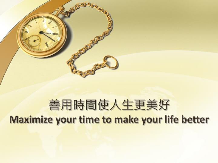 善用時間使人生更美好