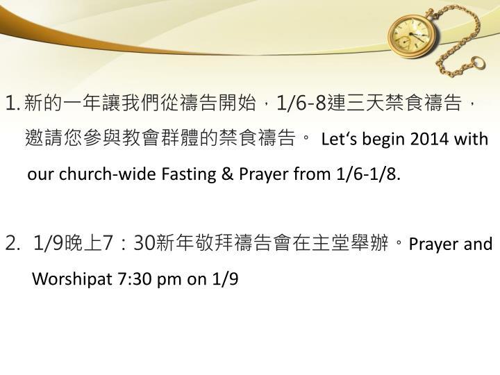 新的一年讓我們從禱告開始,