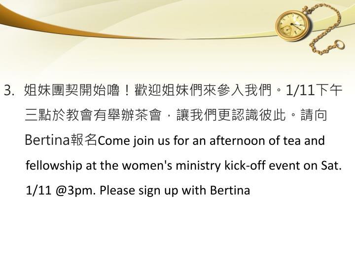 姐妹團契開始嚕!歡迎姐妹們來參入我們。
