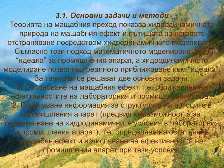 3.1. Основни задачи и методи