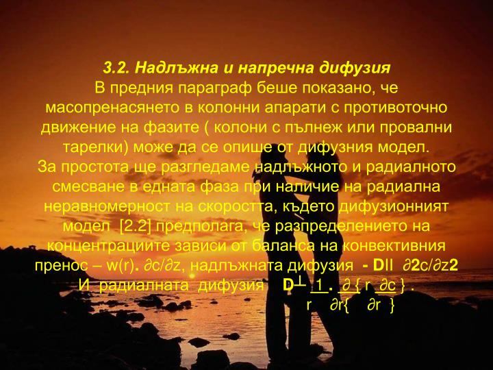 3.2. Надлъжна и напречна дифузия