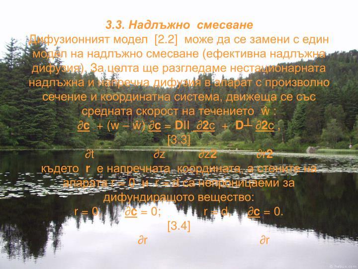 3.3. Надлъжно  смесване