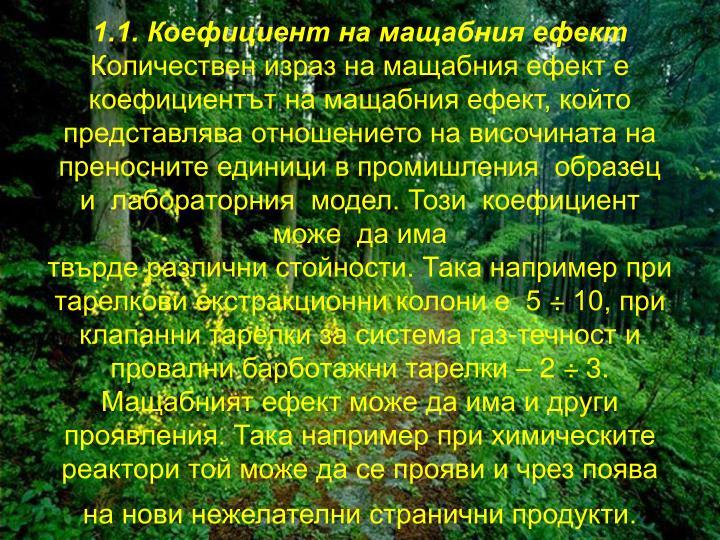 1.1. Коефициент на мащабния ефект