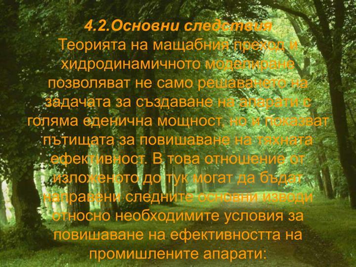 4.2.Основни следствия