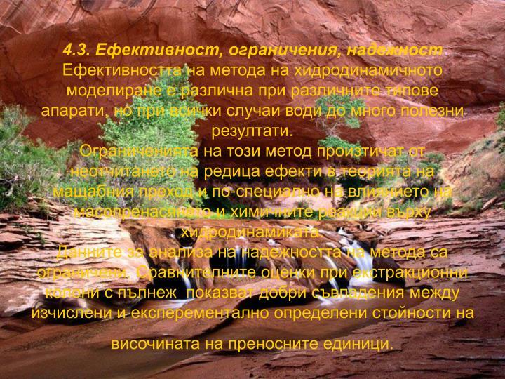 4.3. Ефективност, ограничения, надежност