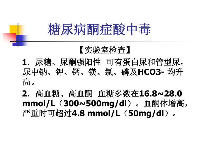 糖尿病酮症酸中毒