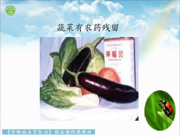 蔬菜有农药残留