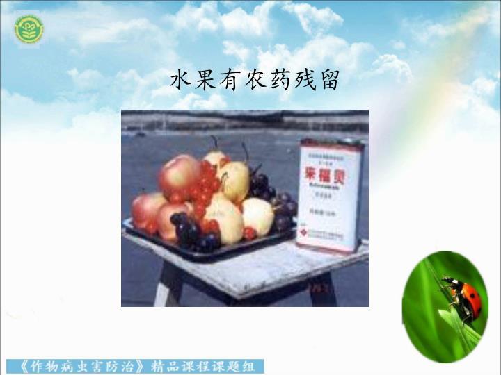 水果有农药残留