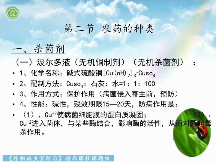 第二节 农药的种类