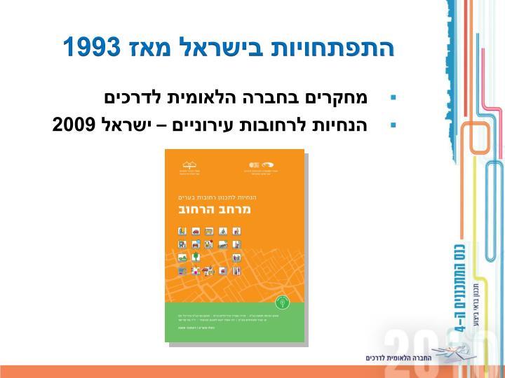 התפתחויות בישראל מאז 1993