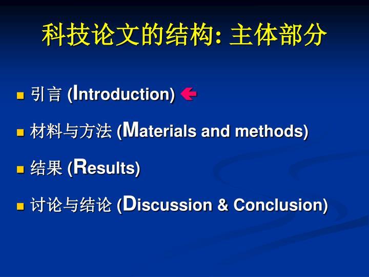 科技论文的结构