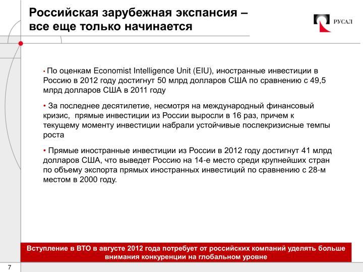 Российская зарубежная экспансия – все еще только начинается