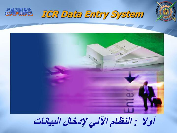ICR Data Entry System