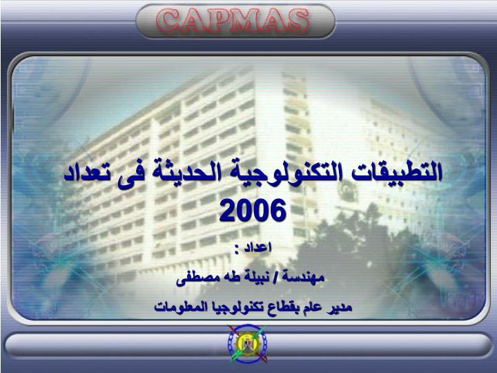 التطبيقات التكنولوجية الحديثة فى تعداد 2006