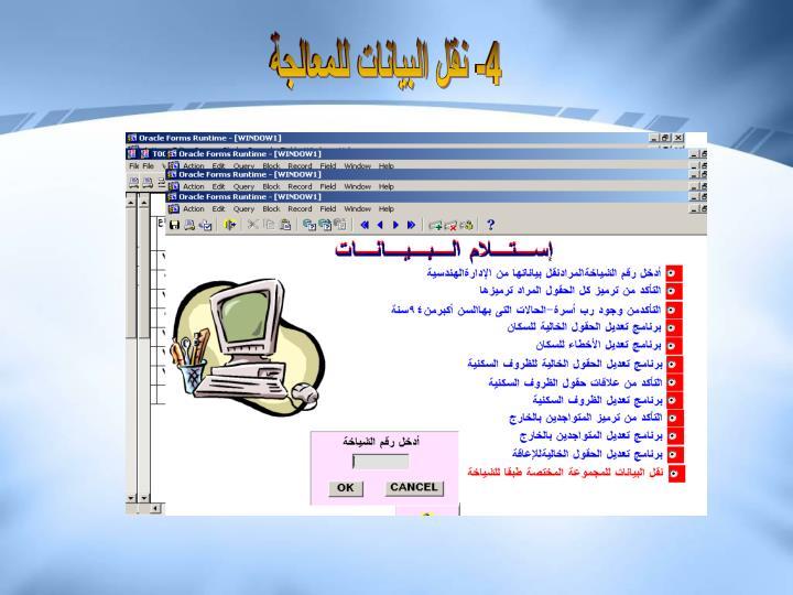4- نقل البيانات للمعالجة