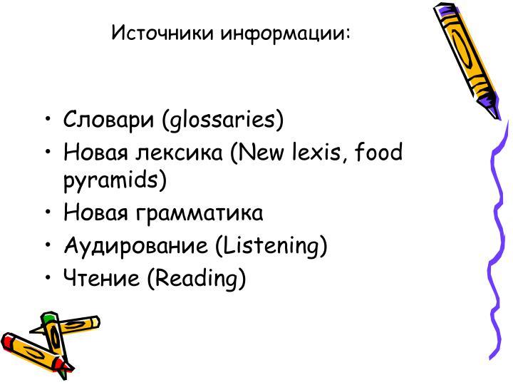 Источники информации:
