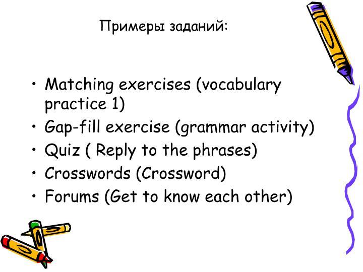 Примеры заданий: