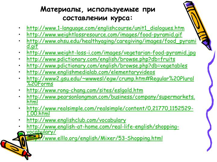 Материалы, используемые при составлении курса: