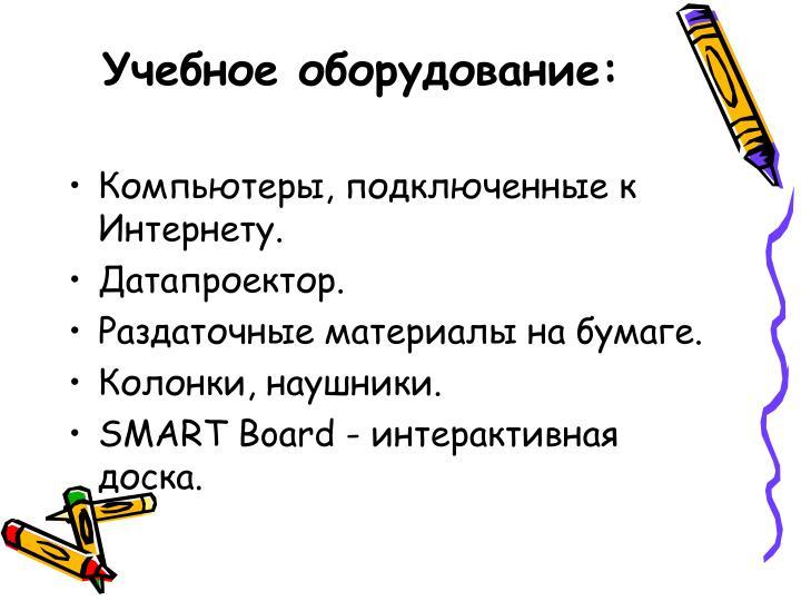 Учебное оборудование: