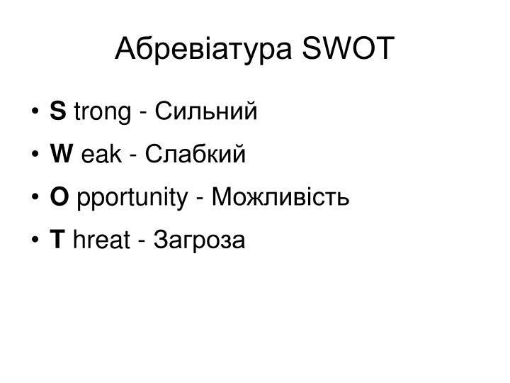 Абревіатура SWOT