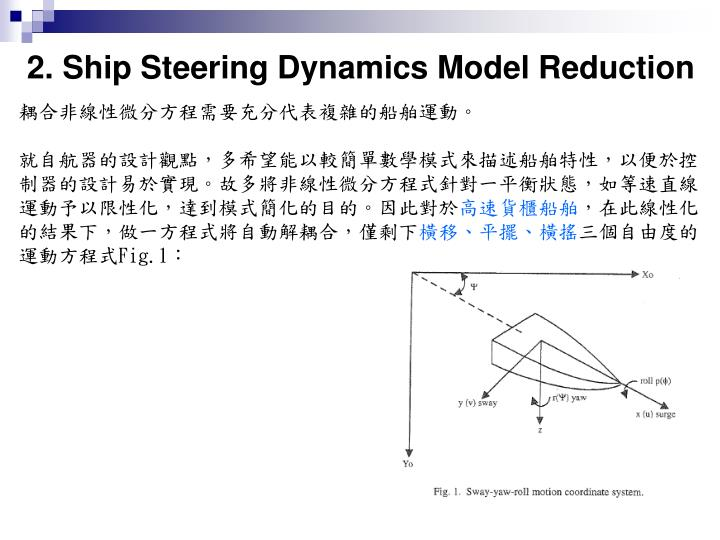 2. Ship Steering Dynamics Model Reduction