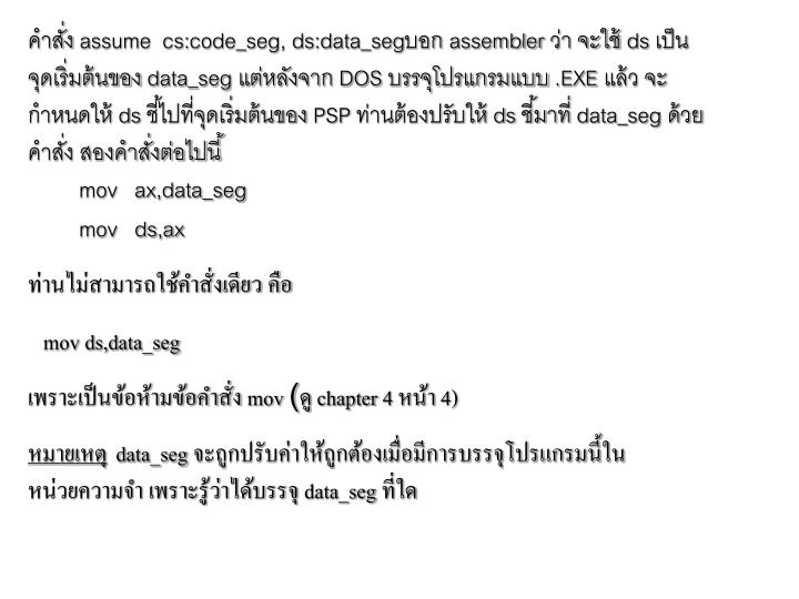 คำสั่ง assume  cs:code_seg, ds:data_segบอก
