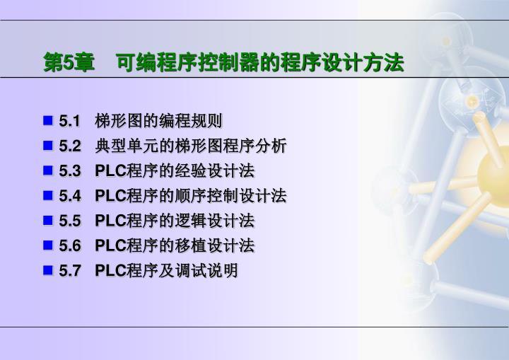 第5章  可编程序控制器的程序设计方法
