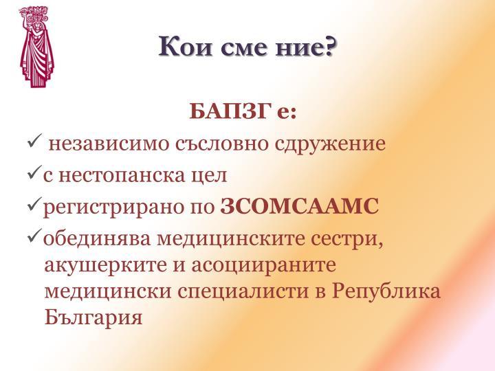Кои сме ние?