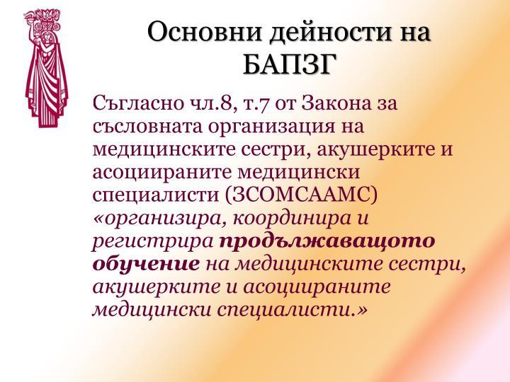 Основни дейности на БАПЗГ