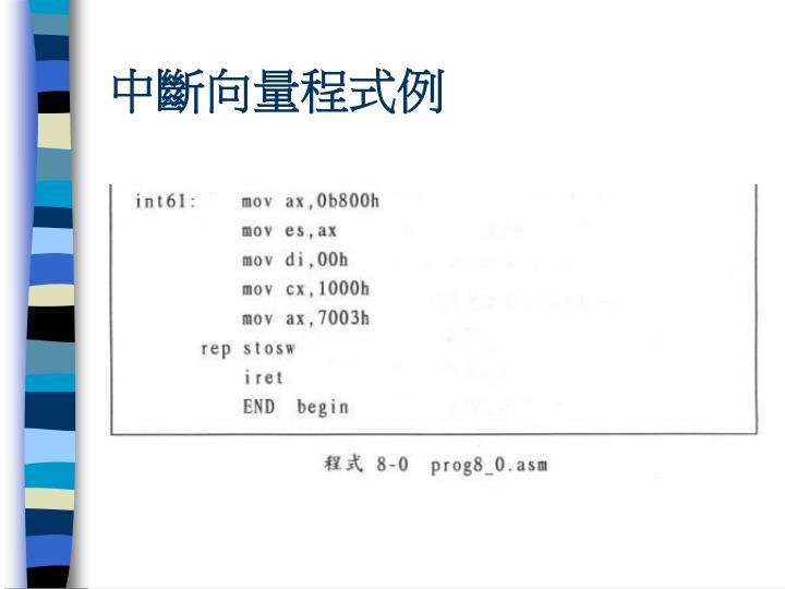 中斷向量程式例