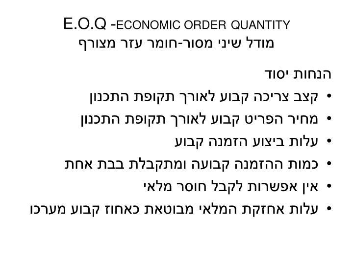 ECONOMIC ORDER