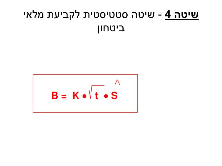 שיטה 4