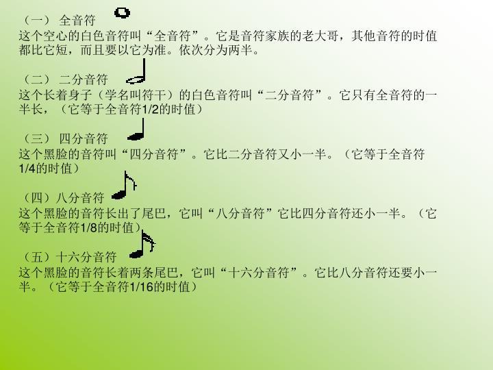 (一) 全音符
