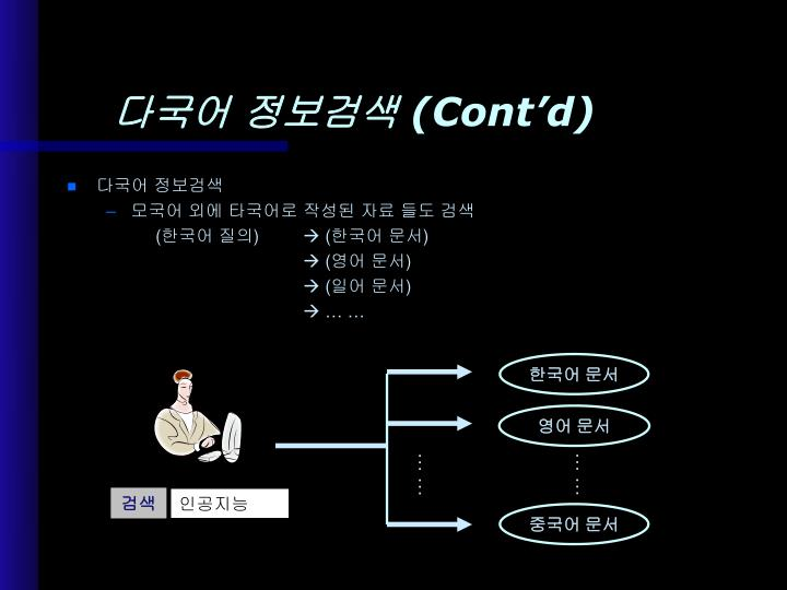 한국어 문서