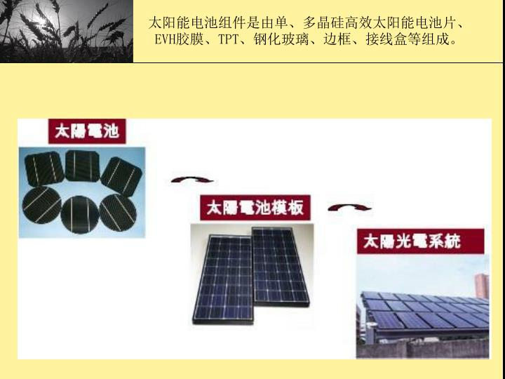 太阳能电池组件是由单、多晶硅高效太阳能电池片、