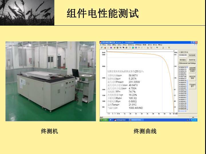 组件电性能测试