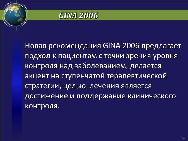 GINA 2006