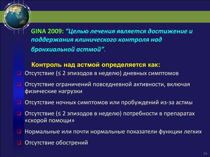 GINA 200