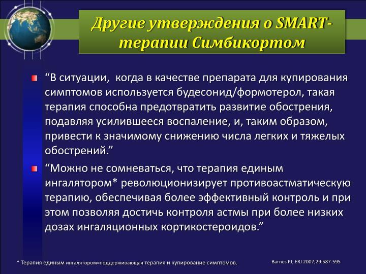 Другие утверждения о SMART-терапии